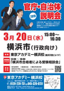 横浜市説明会.png