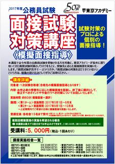 kanto_jyo_mensetsu2017.png